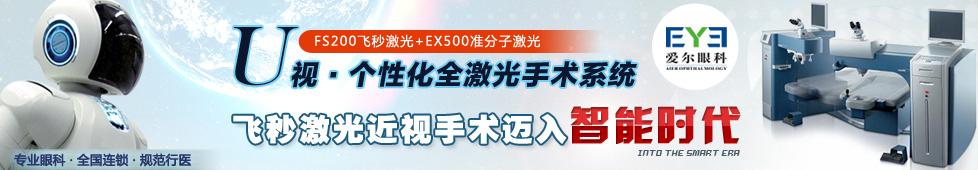 fs200+ex500飞秒激光手术