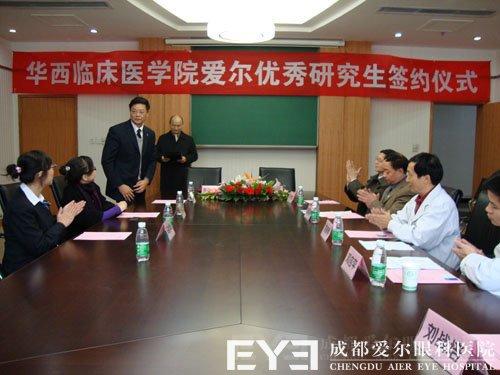 爱尔眼科集团人力资源部长王丽华(左二)及助理马桂华(左三),成都爱尔